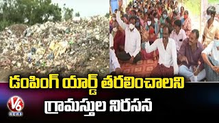 Villagers Protest Against Removal Of Dumping Yard At Kamanchikal Mandal | Khammam | V6 News - V6NEWSTELUGU
