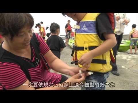 雲嘉南濱海國家風景區水域活動安全須知-船筏篇