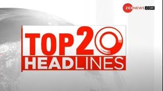 Top 20 News: अब तक की 20 बड़ी ख़बरें | Top News Today | Breaking News | Hindi News | Latest News - ZEENEWS
