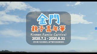 2020金門親子嘉年華廣宣影片(1min)