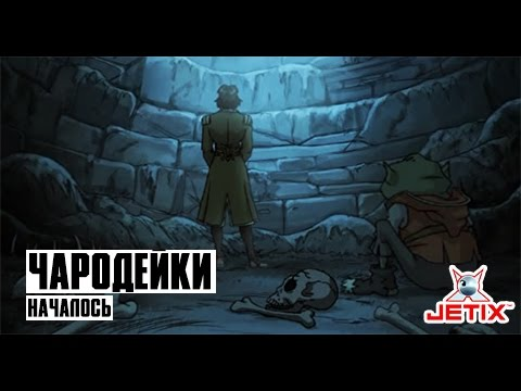 Кадр из мультфильма «Чародейки. Началось. 2 серия»