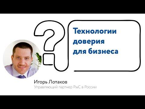 Игорь Лотаков: «Технологии доверия для бизнеса»