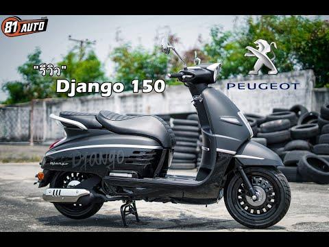 รีวิวรถ-PEUGEOT-Django150-สกู๊