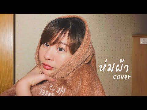 ห่มผ้า---PP-Krit-[-COVER-]---B