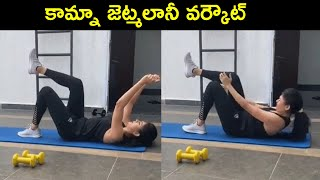 Actress Kamna Jethmalani Workout Video | Actress Kamna Jethmalani Latest Video - RAJSHRITELUGU