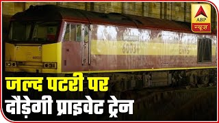 Private trains to run on Indian railway tracks soon - ABPNEWSTV