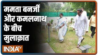 PM मोदी से मुलाकात से पहले कमलनाथ से मिलीं ममता, शुरू हुईं सियासी अटकलें - INDIATV