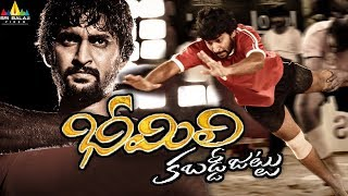 Bheemili Kabaddi Jattu Shortended Movie | New Telugu Movies | Nani, Saranya | Sri Balaji Video - SRIBALAJIMOVIES