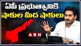 ఏపీ ప్రభుత్వానికి షాకుల మీద షాకులు | Continuos Shocks to AP Govt | CM YS Jagan | ABN Telugu - ABNTELUGUTV
