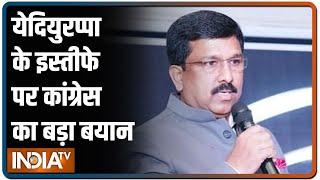 Yediyurappa के इस्तीफे पर Nasir Hussain का बयान, कहा- विधायकों को डरा-धमका कर शामिल कराया गया - INDIATV