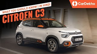 Citroen C3: What is it EXACTLY? Affordable होगी या Premium?