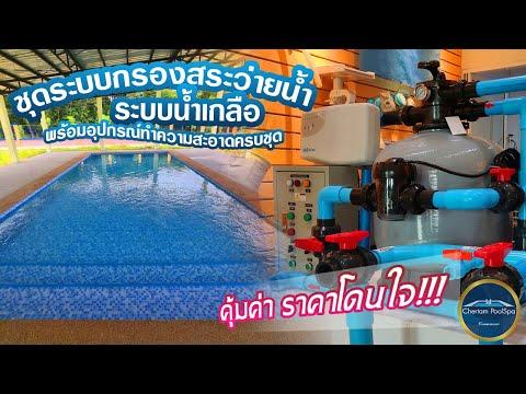 ระบบกรองสระว่ายน้ำระบบน้ำเกลือ