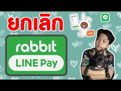 วิธียกเลิก-Rabbit-LINE-Pay-แบบ