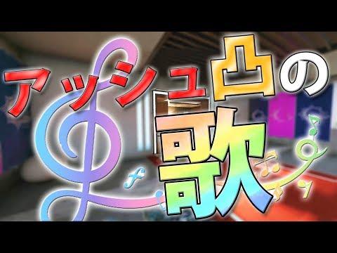 【R6S】アッシュ凸する時に歌ってほしい歌!WWWWWWW