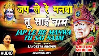 JAP LE RE MANWA TU SAI NAAM I SANGEETA GROVER I Sai Bhajan I Sai Tum Mere Ho I Full Audio Song - TSERIESBHAKTI