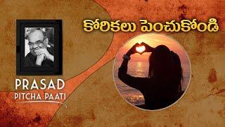 Encourage your desires ll Prasad PitchaPaati ll కోరికలు పెంచుకోండి !! - IGTELUGU