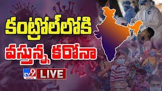 కంట్రోల్ లోకి వస్తున్న కరోనా LIVE    Coronavirus Under Control - TV9 Digital - TV9