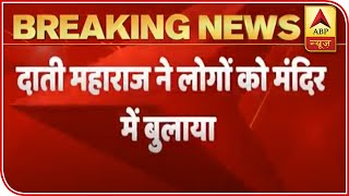 Daati Maharaj planned a congregation in Delhi temple, here's the proof - ABPNEWSTV