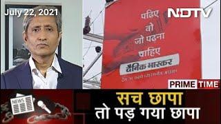Prime Time With Ravish Kumar: सच छापा तो पड़ गया छापा - NDTVINDIA