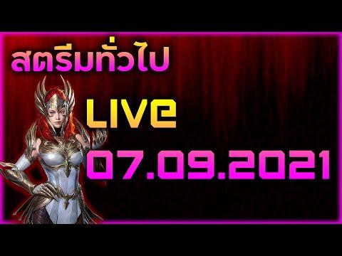 Raid:-SL-สตรีมทั่วไป-Live-07.0