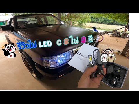 รีวิวไฟ-LED-C8