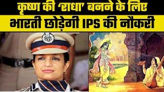 'मीरा' बनकर 'कृष्ण' की सेवा के लिए IPS Bharti Arora ने मांगा Retirement, बटोरी चुकी हैं सुर्खियां - ITVNEWSINDIA