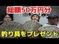 50万円分視聴者プレゼント!【前編】