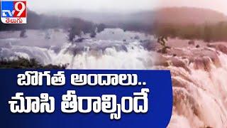 Bogatha Waterfall Visuals   కమనీయ దృశ్యం - TV9 - TV9