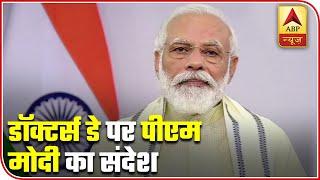 PM Modi expresses gratitude towards doctors on National Doctors' Day - ABPNEWSTV