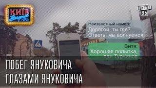 Как Янукович убегал из Украины