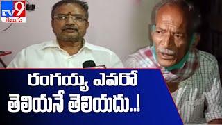 వాచ్ మన్ రంగయ్య తో నాకు పరిచయమే లేదు : Gangireddy    YS Viveka Murder Case - TV9 - TV9