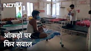 नए आंकड़े भी संदेहास्पद : Coronavirus से मौतों के आंकड़े पर Patna HC - NDTVINDIA