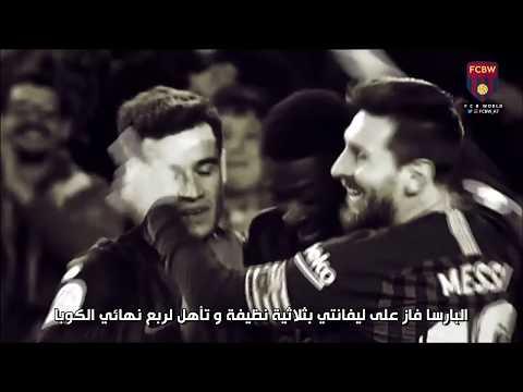 كواترو | ميـسـي و ديمـبلـي ينتصران في الميدان !