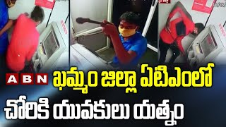 CCTV Visuls: ఏటిఎంలో చోరికి యువకులు యత్నం..  ATM Robbery Failed At Khammam   ABN Telugu - ABNTELUGUTV