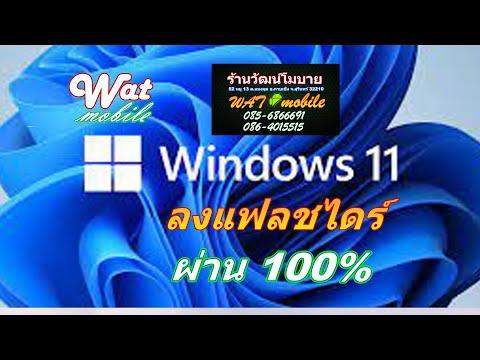 windows-11-windows-11pro-ลงแฟล