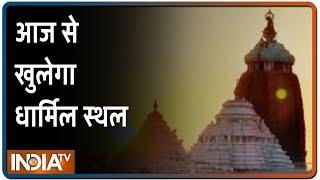 Unlock 1.0: देश-भर में धार्मिक स्थलों को खोलने की तैयारी शुरू | IndiaTV News - INDIATV