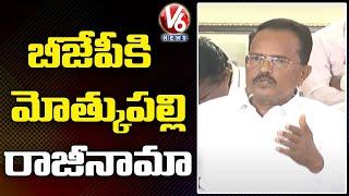 బీజేపీకి మోత్కుపల్లి రాజీనామా   Motkupalli Narasimhulu Quits BJP   V6 News - V6NEWSTELUGU