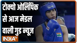 Tokyo Olympics से खुशखबरी, मुक्केबाज़ Lovlina Borgohain ने किया भारत का दूसरा पदक पक्का - INDIATV