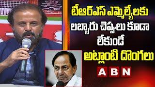 Congress Leader Madhu Yaskti Sensational Comments On TRS MLAs    ABN Telugu - ABNTELUGUTV