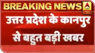 Kanpur Encounter: Yogi Adityanath Orders To Seal Borders | ABP News - ABPNEWSTV