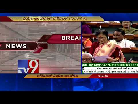 connectYoutube - Lok Sabha adjourned till tomorrow amid uproar, no-confidence motions not taken up - TV9