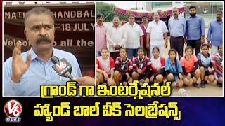 International Handball Week Celebration Matches Held In Hyderabad   V6 News - V6NEWSTELUGU
