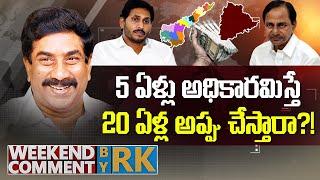 5 ఏళ్లు అధికారమిస్తే..20 ఏళ్ల అప్పు చేస్తారా?   CM KCR   CM Jagan   Weekend Comment by RK   ABN - ABNTELUGUTV