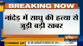 Maharashtra police arrests prime accused in Nanded seer murder case - INDIATV
