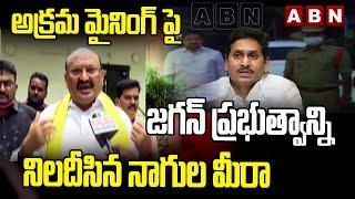 TDP Nagul Meera Face To Face On Kondapalli Illegal Mining Row | TDP Leaders House Arrest | ABN - ABNTELUGUTV
