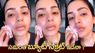 Samantha Akkineni Reveal Her Glowing Skin Beauty Secret | Samantha Makeup Videos | IG Telugu - IGTELUGU