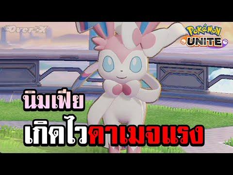 นิมเฟียมาใหม่ไฟแรง-|-Pokemon-U