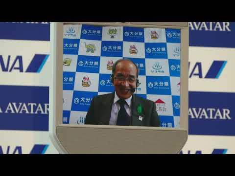 ANA HD代表取締役社長 片野坂氏と、Beamで遠隔参加する大分県知事 広瀬氏