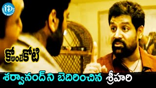 Srihari Threatens Sharwanand | Ko Ante Koti Movie Scenes | Priya Anand | iDream Movies - IDREAMMOVIES