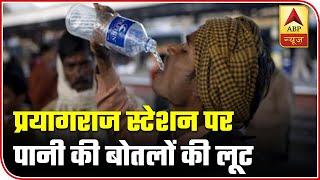 Watch migrants steal water bottles at Prayagraj railway station - ABPNEWSTV
